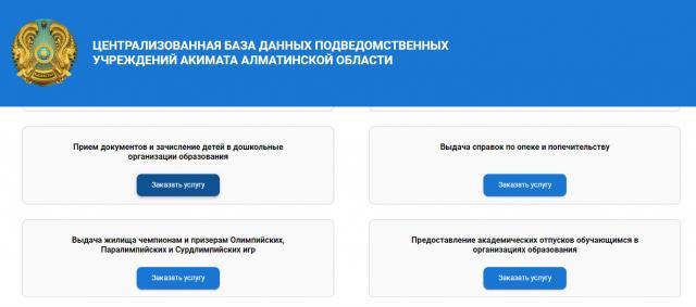 В Алматинской области частные детсады недовольны работой портала «e-zhetysu»