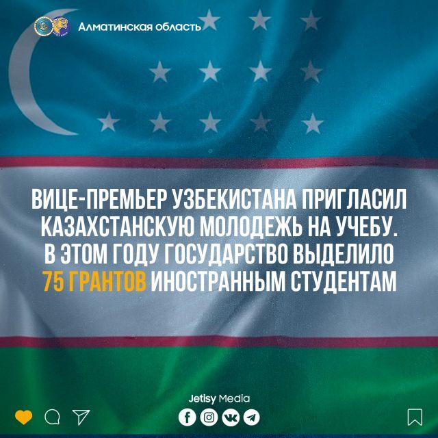 Вице-премьер Узбекистана пригласил казахстанскую молодежь бесплатно обучаться в Самарканде