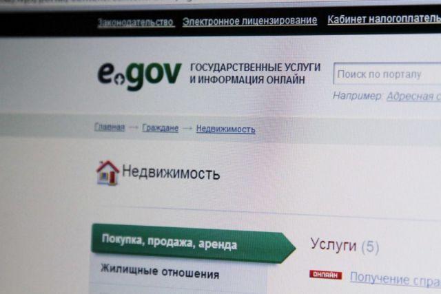 Как прописаться по месту жительства онлайн через eGov